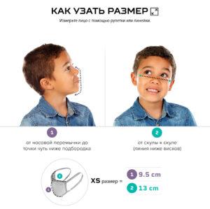 Как подобрать размер маски NAROO