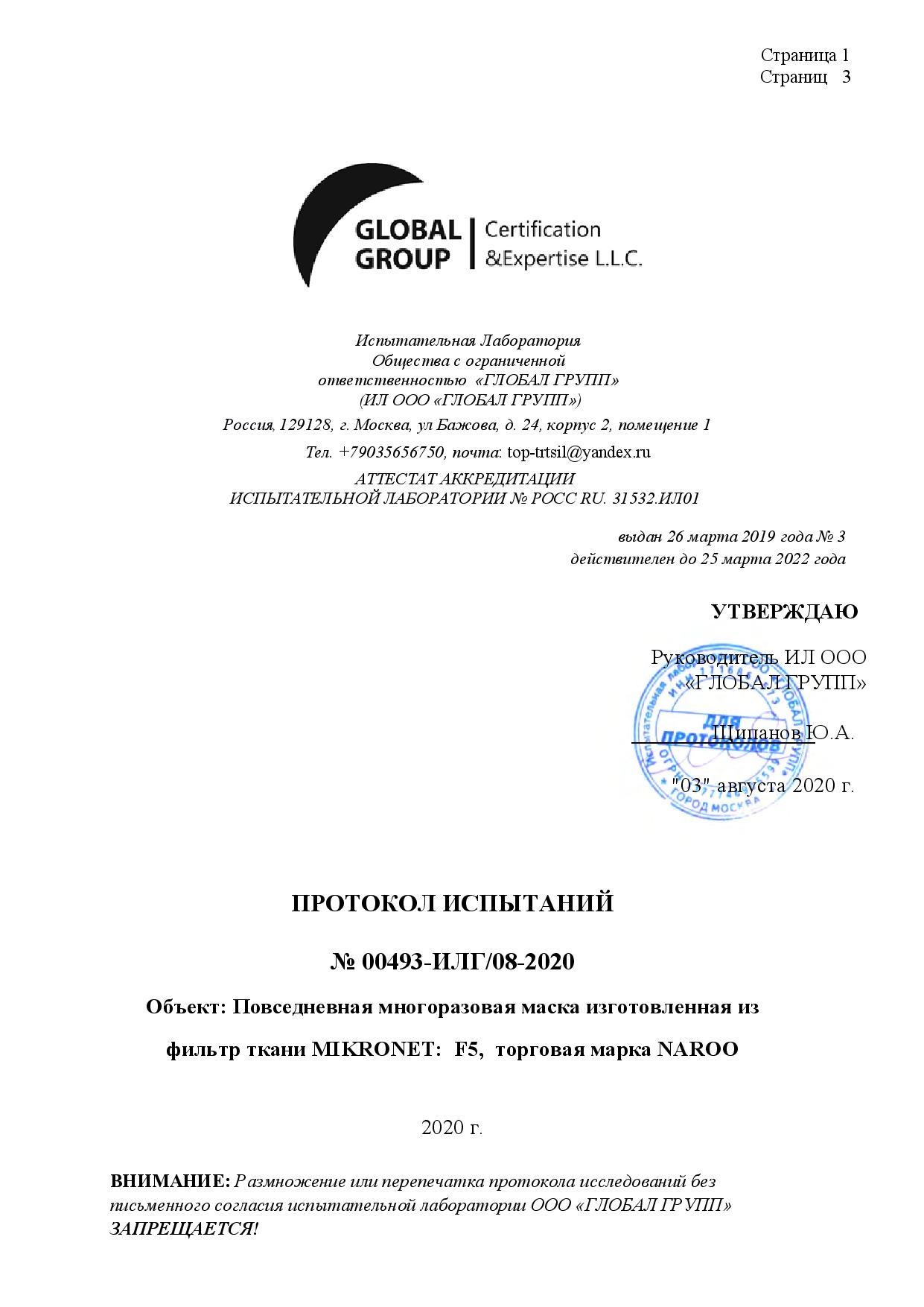 Test Protocol RU (1)
