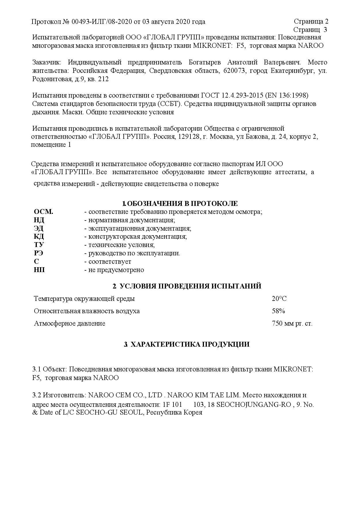 Test Protocol RU (2)